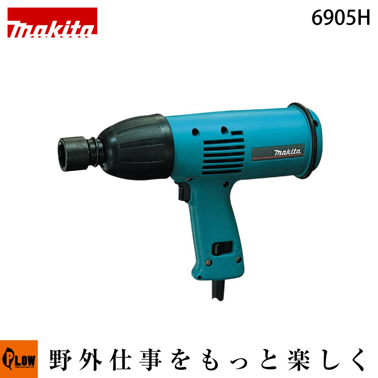 マキタ 電動インパクトレンチ 6905H ソケット付