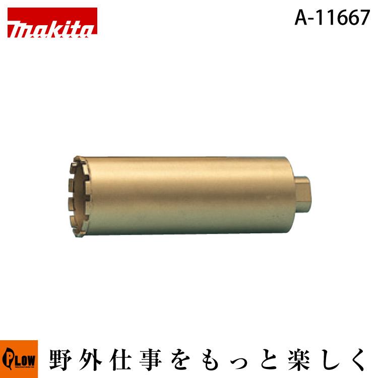 マキタ純正部品 湿式ダイヤモンドコアビット(薄刃一体型) 深さ250mm 40φ 【品番A-11667】