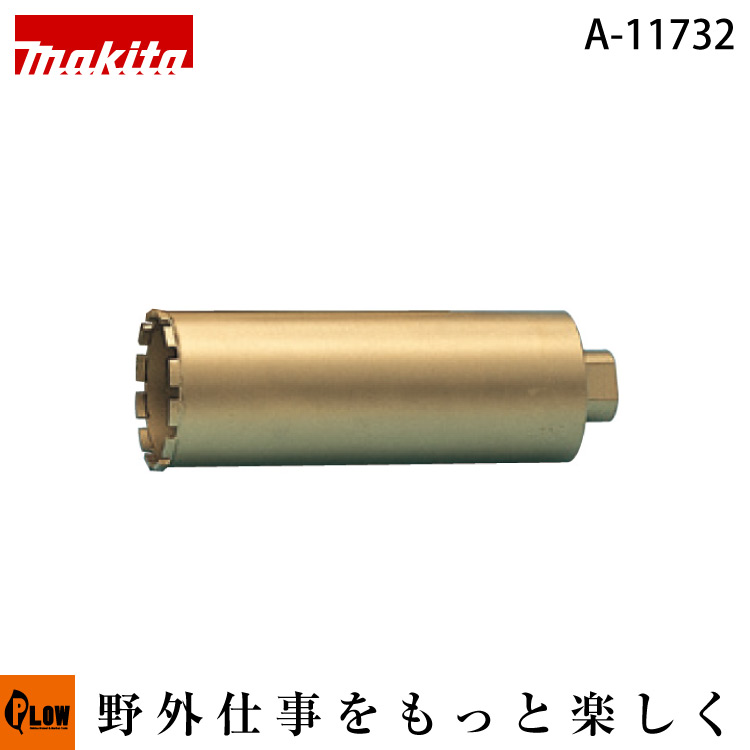 マキタ純正部品 湿式ダイヤモンドコアビット(薄刃一体型) 深さ250mm 100φ 【品番A-11732】