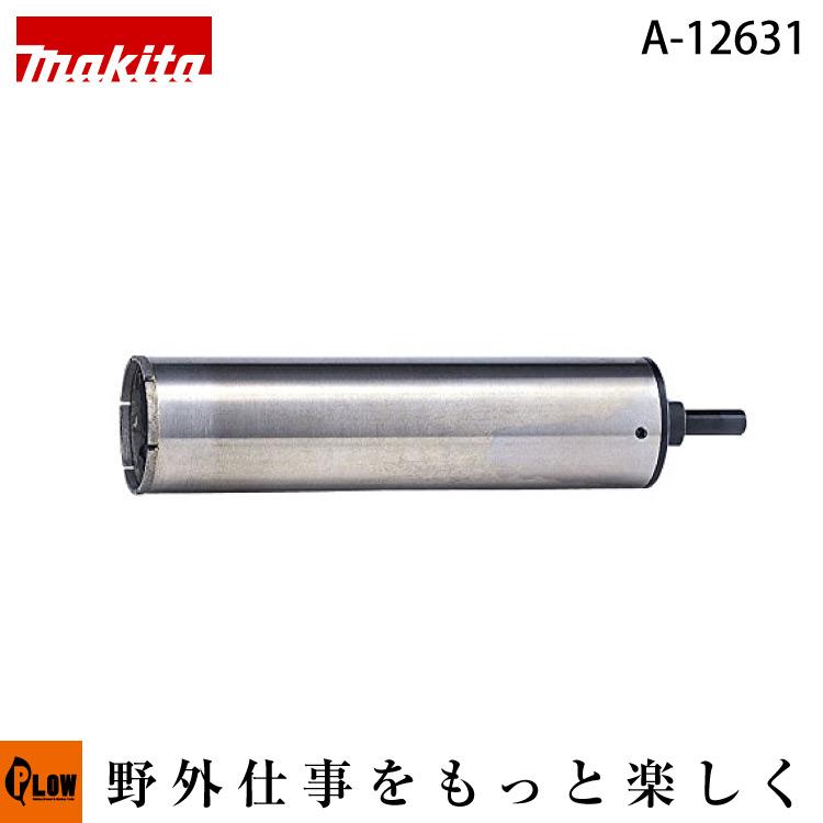 マキタ純正部品 湿式ダイヤモンドコアビット セット品 深さ240mm φ54mm 【品番A-12631】