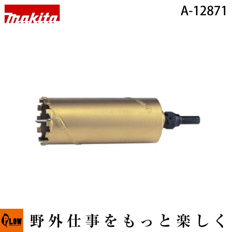 マキタ純正部品 乾式ダイヤモンドコアビット セット品 深さ165mm φ54mm 【品番A-12871】