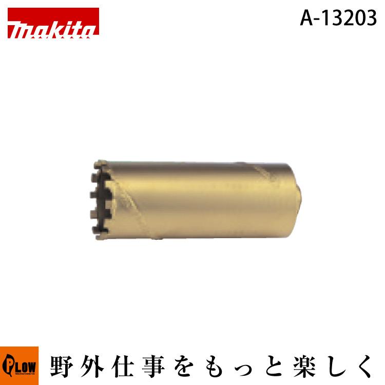 マキタ純正部品 乾式ダイヤモンドコアビット 単品 深さ165mm φ70mm 【品番A-13203】