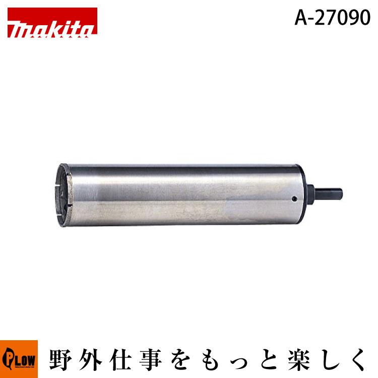 マキタ純正部品 湿式ダイヤモンドコアビット セット品 深さ180mm φ45mm 【品番A-27090】