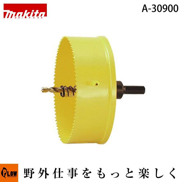 マキタ純正部品 塩ビ用ホールソー 120mm 適用:VU100 【品番A-30900】