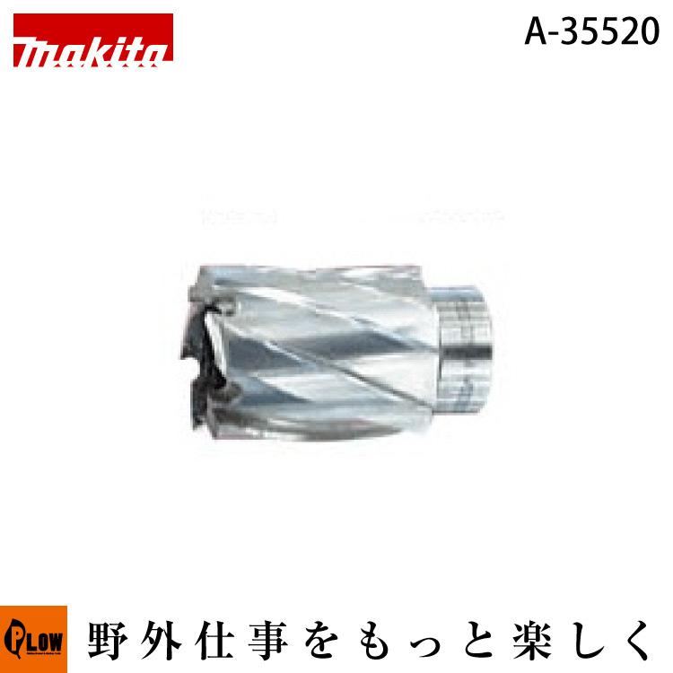 マキタ純正部品 ロータブローチ・カッタ 外径19mm 【品番A-35520】