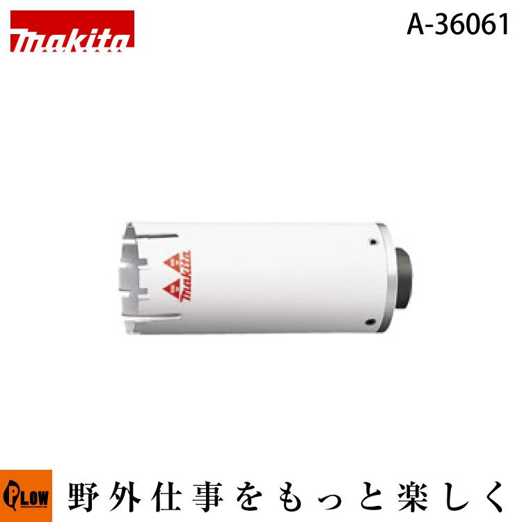マキタ純正部品 マルチサイディングコアビット(乾式) 単品 φ80mm 【品番A-36061】