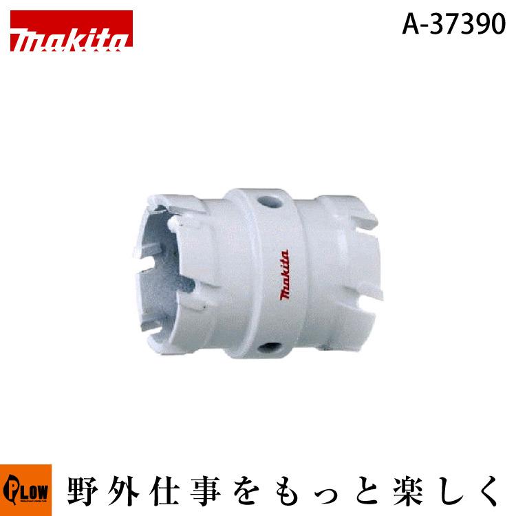 マキタ純正部品 カチット超硬ホールソー 両刃 54mm 【品番A-37390】