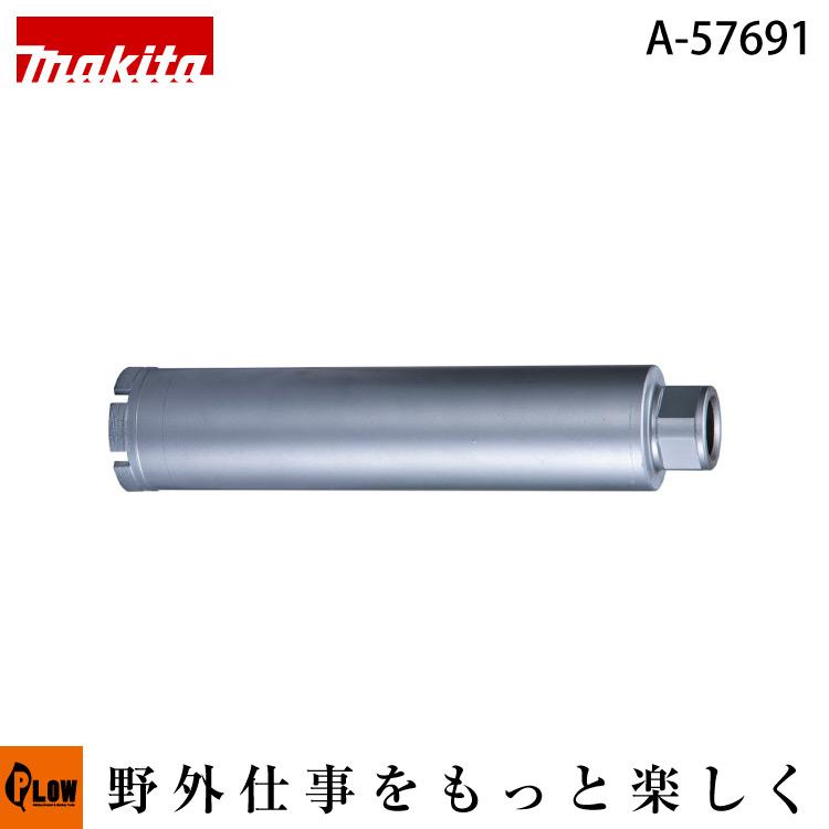 マキタ純正部品 湿式ダイヤモンドコアビット(薄刃一体型) 65φ 【品番A-57691】