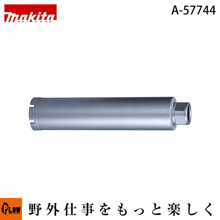 マキタ純正部品 湿式ダイヤモンドコアビット(薄刃一体型) 100φ 【品番A-57744】