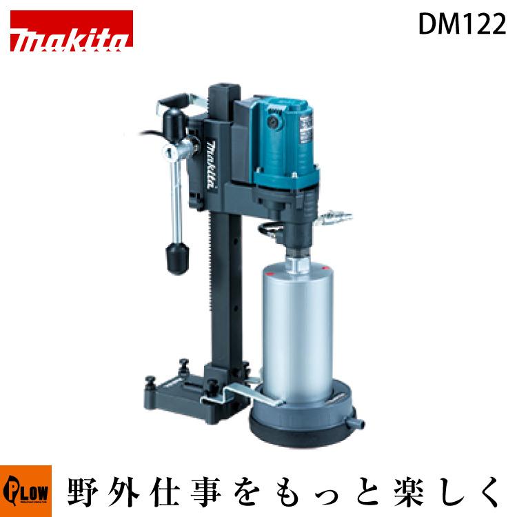 マキタ 電動ダイヤコアドリル DM122