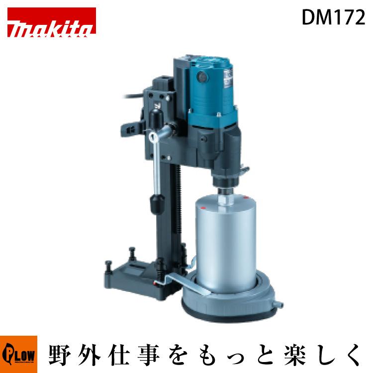 マキタ 電動ダイヤコアドリル DM172