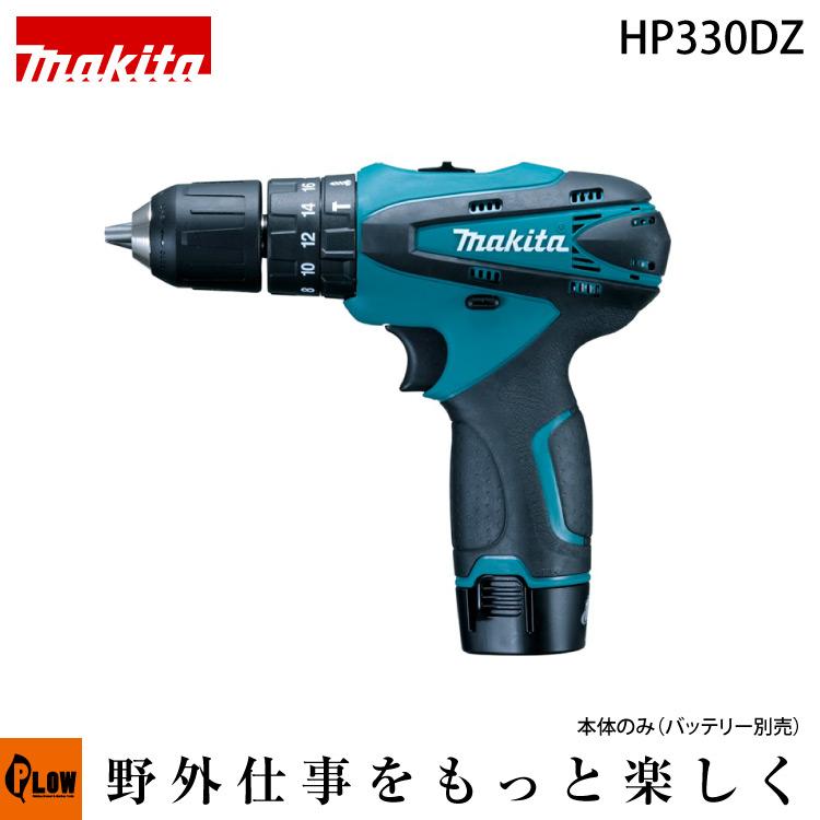 マキタ 充電式振動ドライバドリル HP330DZ 10.8V 本体のみ