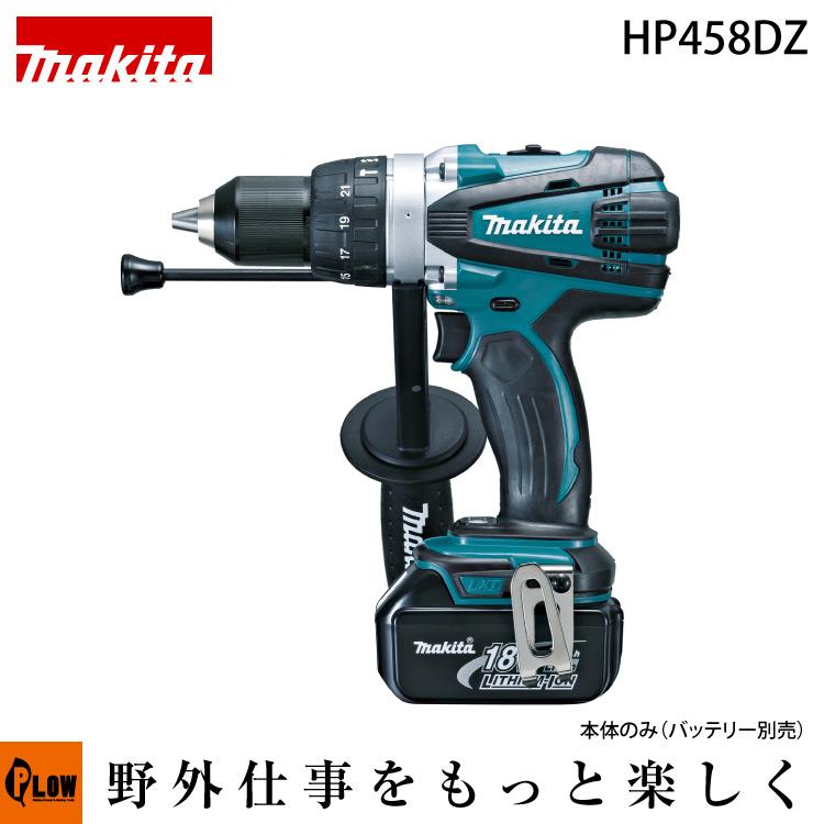 マキタ 充電式振動ドライバドリル HP458DZ 18V 本体のみ