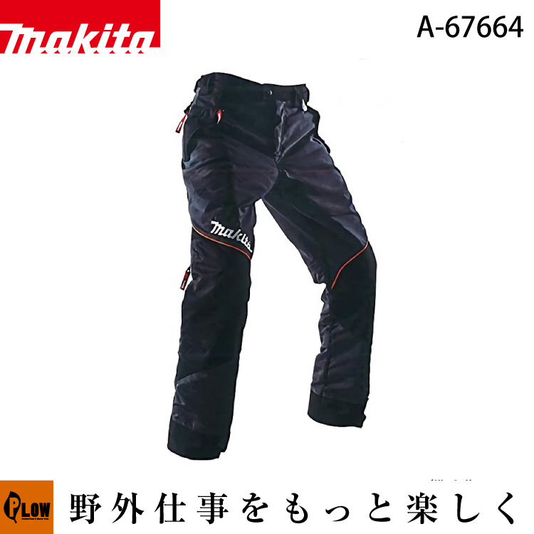 マキタ 防護パンツ52【A-67664】