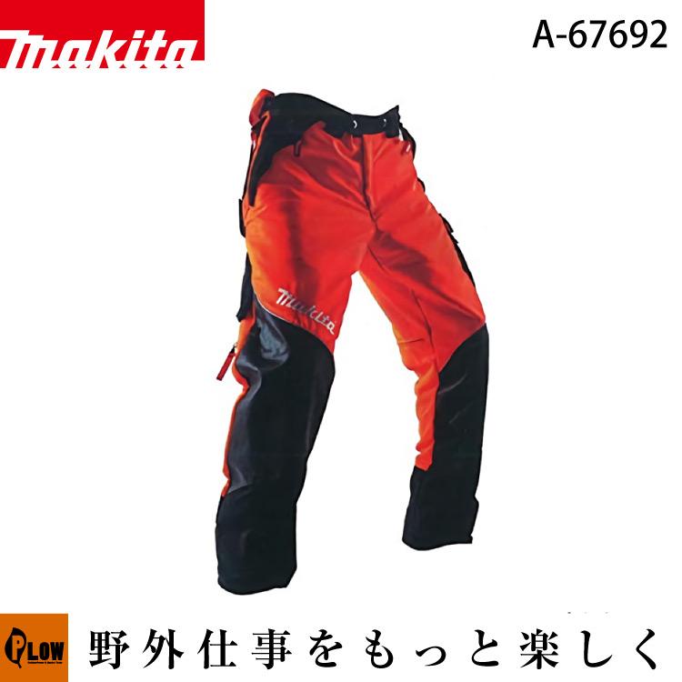 マキタ 防護パンツプロ50【A-67692】