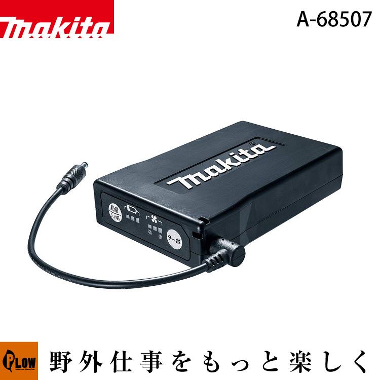 3 人気の定番 半額 980円以上で送料無料 マキタ ファンジャケット用バッテリ A-68507 BL07150B ACアダプタ付属