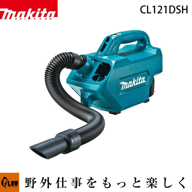 マキタ 充電式クリーナー【CL121DSH】