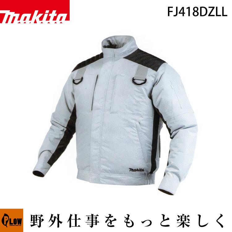 マキタ 充電式ファンジャケット LL【FJ418DZLL】フルハーネス安全帯対応