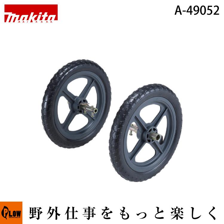 マキタ純正部品 TP車輪 適応機種:MKR0351H 【品番A-49052】