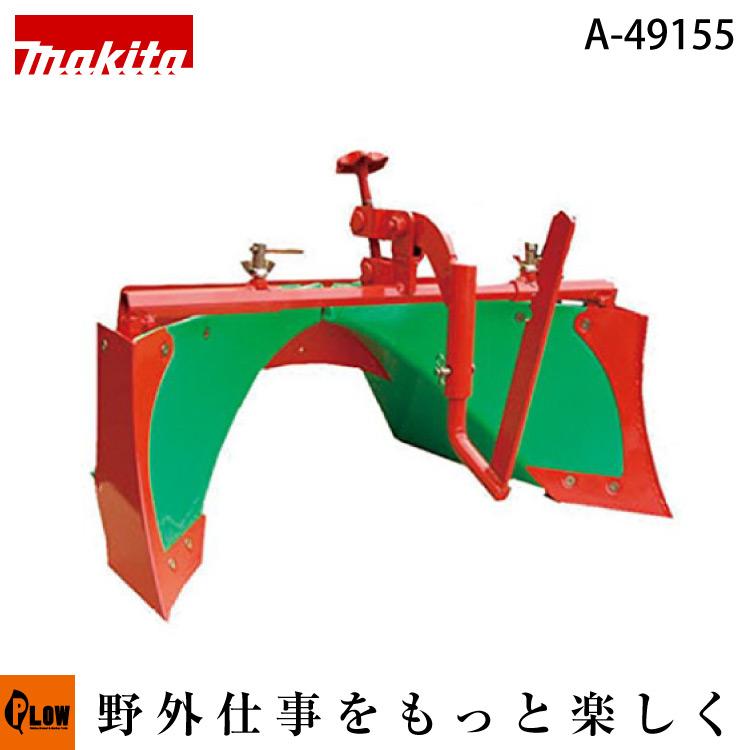 マキタ純正部品 スーパーグリーンうね立器 適応機種:MKR0751H 【品番A-49155】