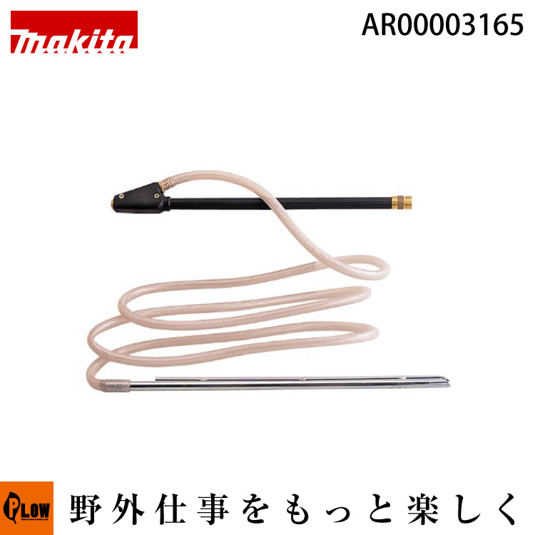 マキタ純正部品 サンドブラストキット 【AR00003165】