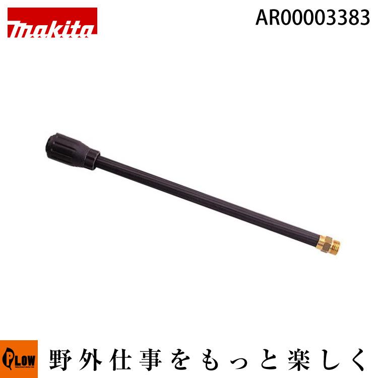 マキタ純正部品 サイクロンジェットノズル 【AR00003383】