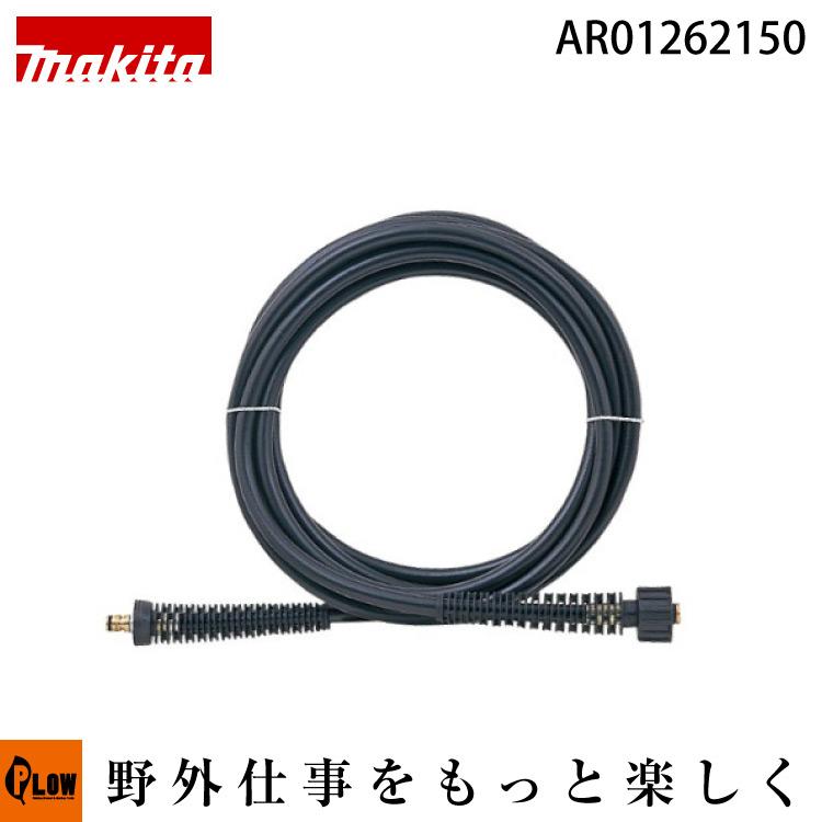 マキタ純正部品 高圧ホース 16m 適応機種:MHW720 【AR01262150】