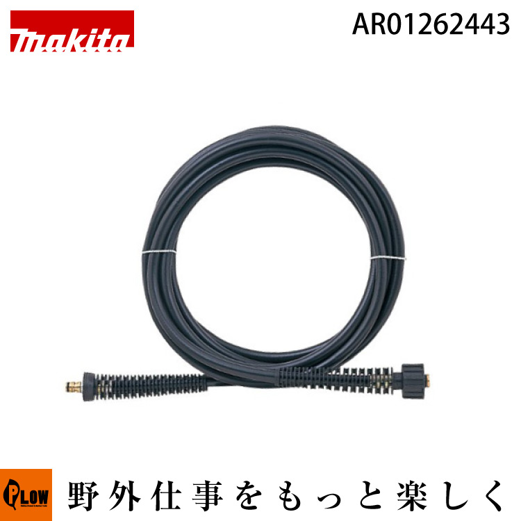 マキタ純正部品 高圧ホース 7.5m 適応機種:MHW720 【AR01262443】