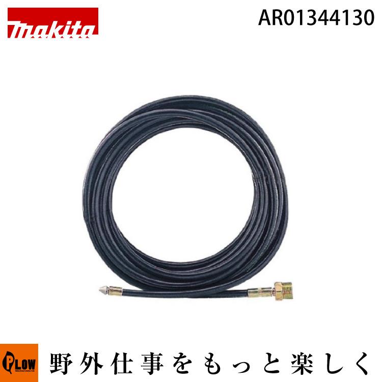 マキタ純正部品 パイプクリーニングホース 16m 適応機種:MHW720 【AR01344130】
