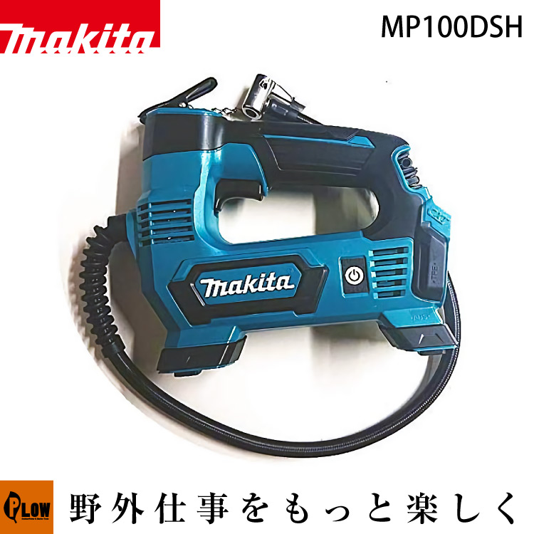マキタ 充電式空気入れ【MP100DSH】