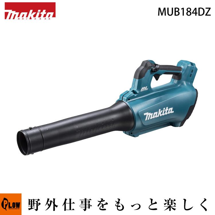 マキタ 充電式ブロワ 【MUB184DZ】本体のみ バッテリ・充電器別売