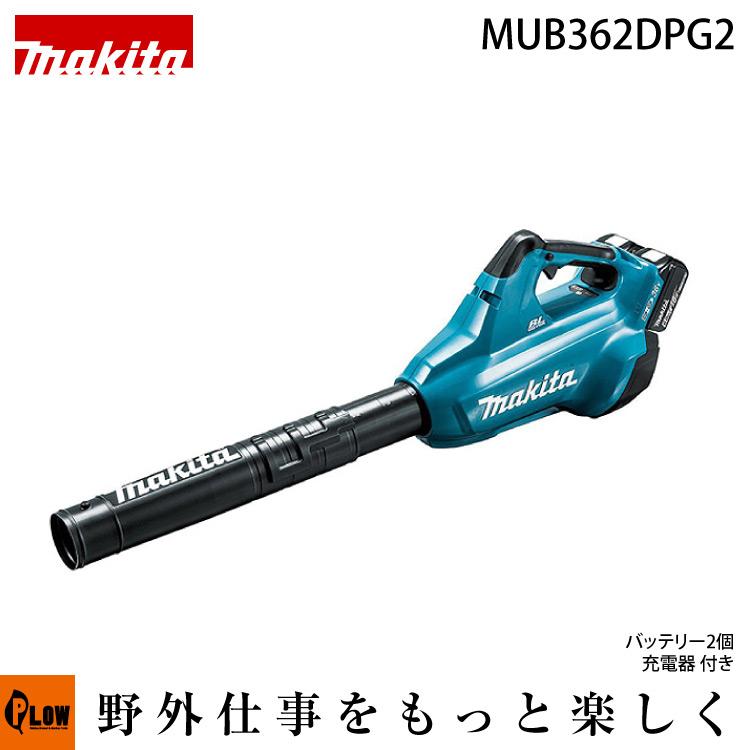 マキタ 充電式ブロワ MUB362DPG2 6.0Ah(バッテリBL1860B×2本・2口急速充電器DC18RD付)