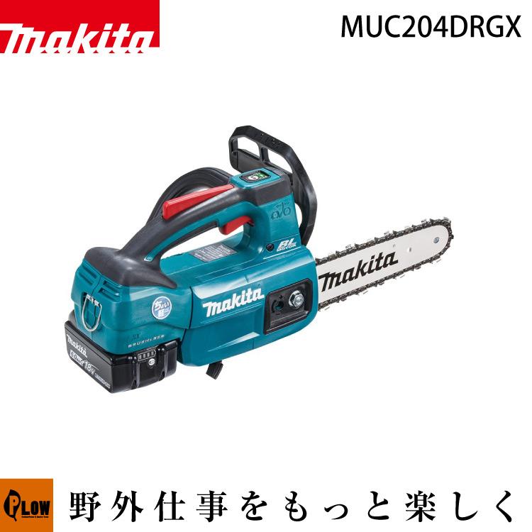 【】マキタ 充電式チェンソー 青 200mm【MUC204DRGX】バッテリBL1860B×2本・充電器DC18RF付