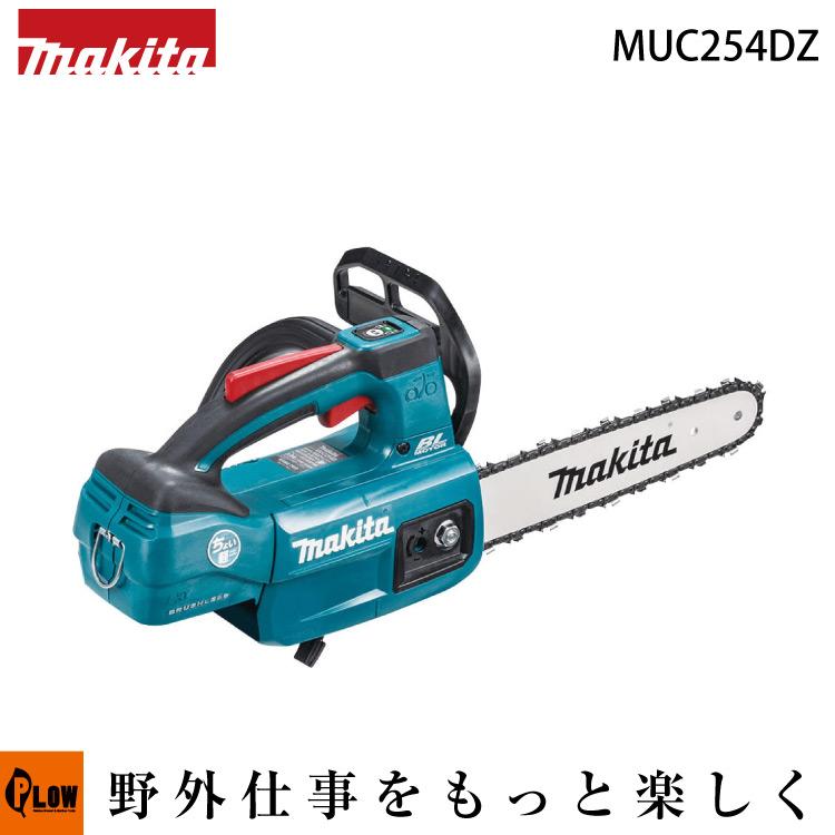 マキタ バッテリ式 チェンソー 【MUC254DZ】250mm [本体のみ]バッテリ・充電器別売