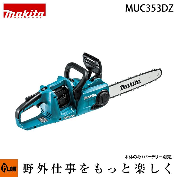 マキタ バッテリ式 チェンソー【MUC353DZ】バッテリ・充電器別売