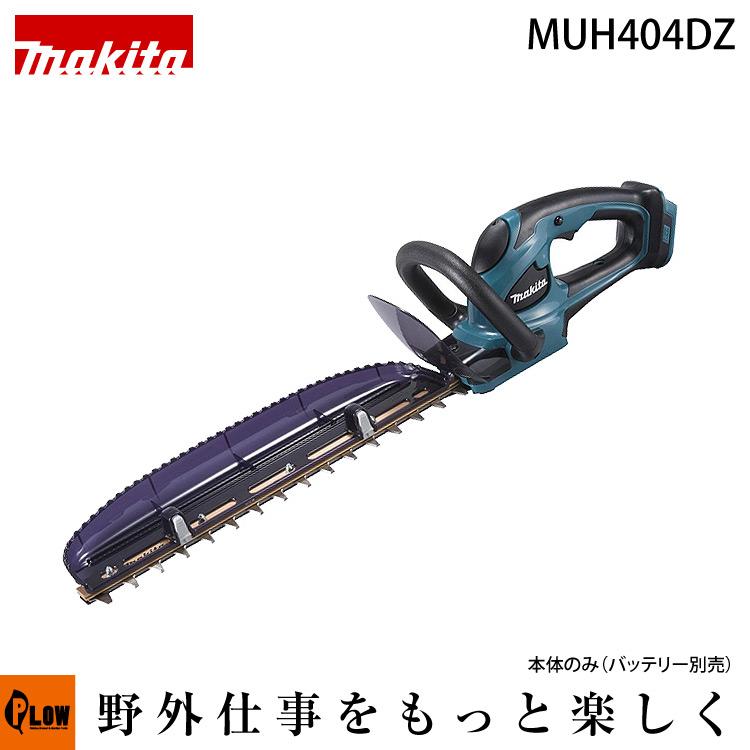 マキタ 充電式ハイパワー生垣バリカン【MUH404DZ】高級刃仕様 18V 本体のみ 刈込幅400mm