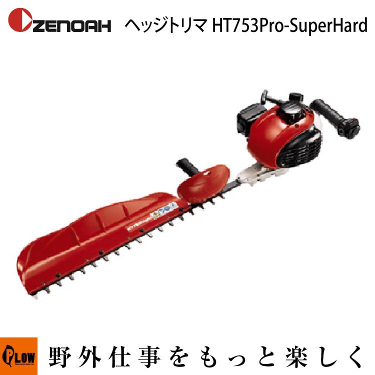 本格プロ仕様!軽量型ヘッジトリマ ゼノアヘッジトリマ HT753Pro-Superhard 【品番 AH20044】