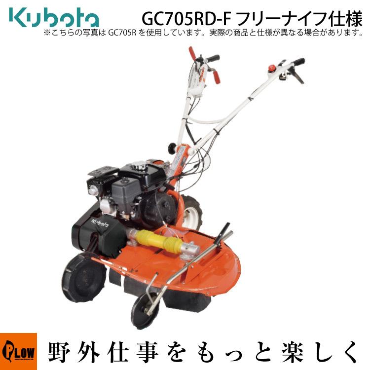 【新発売】クボタ 畦畔・あぜ草刈機 カルステージ GC705RD-F フリーナイフ仕様 刈幅700mm 5.8ps バックギア機能