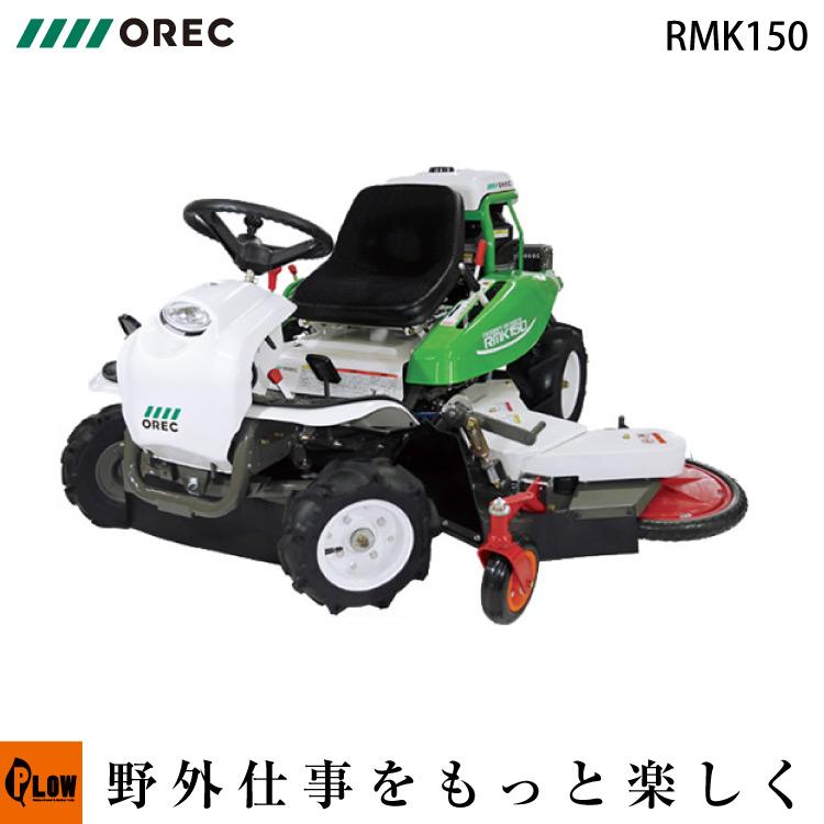 オーレック/共立 乗用草刈機 ラビットモアー ロータリーモア RMK150 草刈り機 草刈機