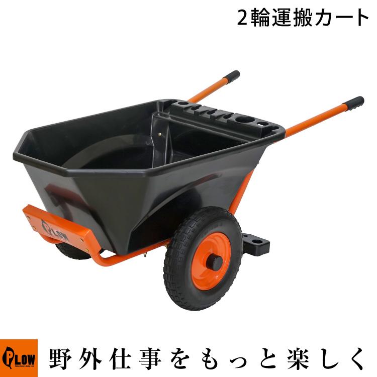 プラウ 薪カート 二輪 120L 耐荷重250Kg【CART-003】 2輪運搬カート ガーデンカート ログカート