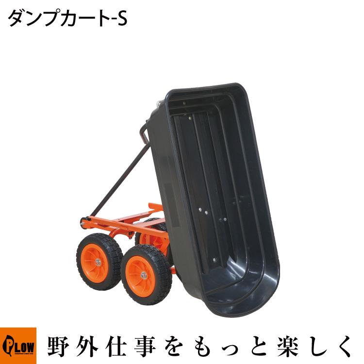 楽天市場】PLOW 運搬用ダンプカート S [ノーパンクタイヤ仕様] 【PH ...