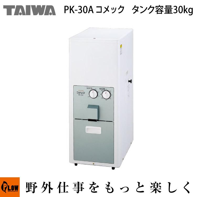 タイワ精米機 一般家庭タイプ コメック PK-30A