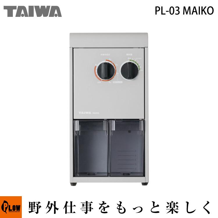 精米機 タイワ製精米機 MAIKO〔まいこ〕PL-03A 15段階で調整可能 栄養価の多い分づき米にも最適