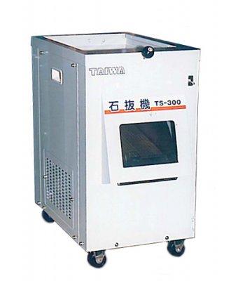 タイワ石抜き機 TS-300【smtb-TK】