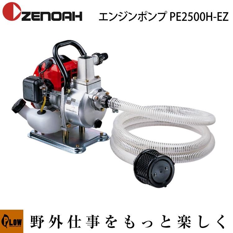 ゼノアエンジンポンプ PE2500H-EZ 【品番 DP25005】