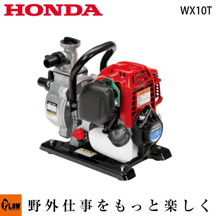 ホンダ 4サイクルエンジンポンプ WX10T