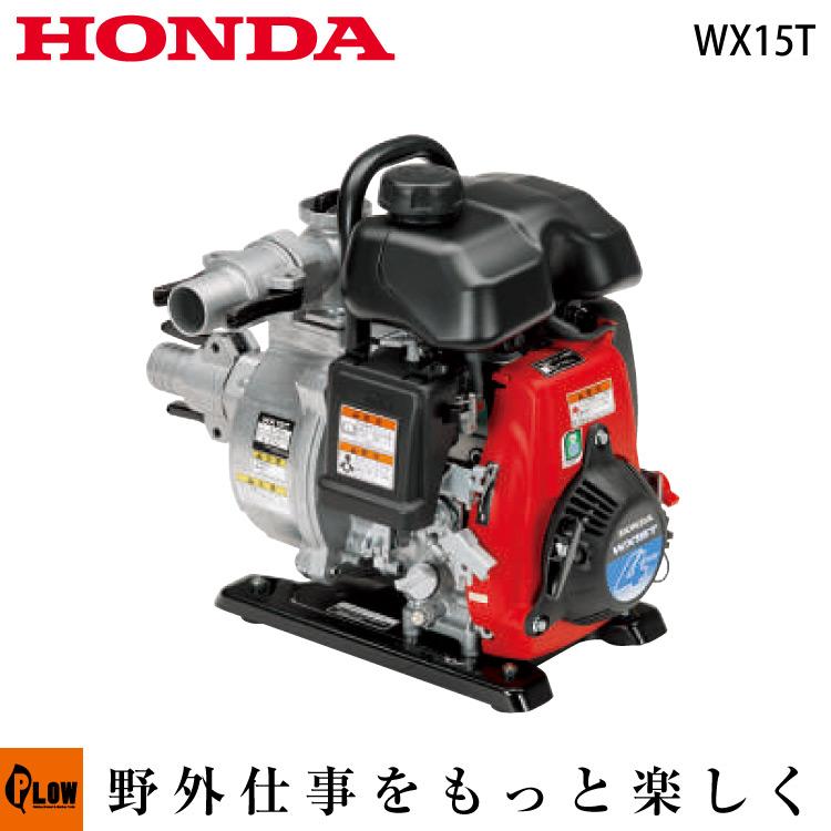 ホンダ 4サイクルエンジンポンプ WX15T
