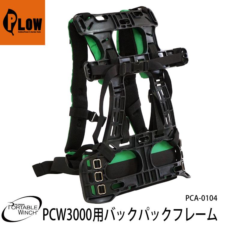 ロープウインチ PORTABLEWINCH ウィンチ PCW3000対応 ウインチ アタッチメント PCW3000用バックパックフレーム(PCA-0102用) PCA-0104 ポータブルウインチ