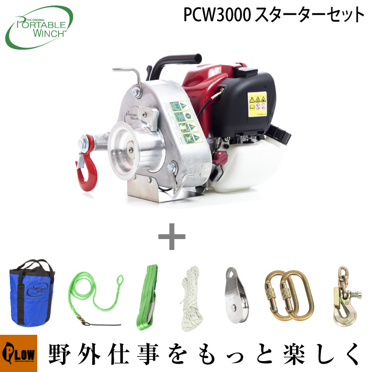 PCW3000スタートセット