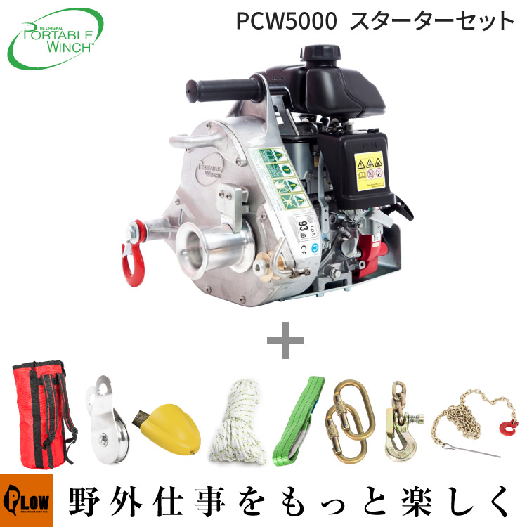 PCW5000スタートセット